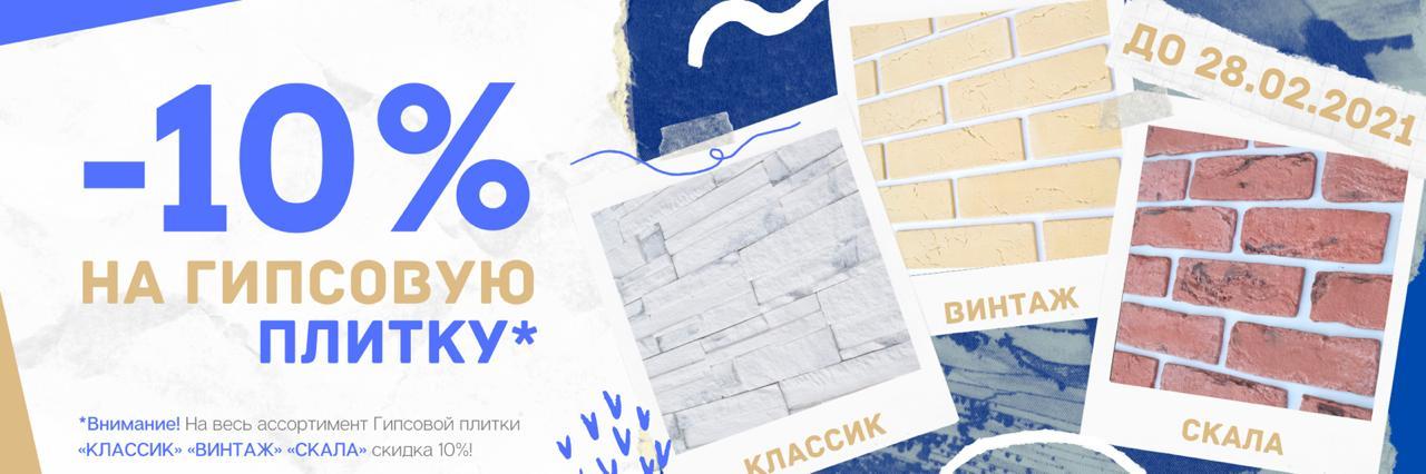 gipsovay-plitka-10
